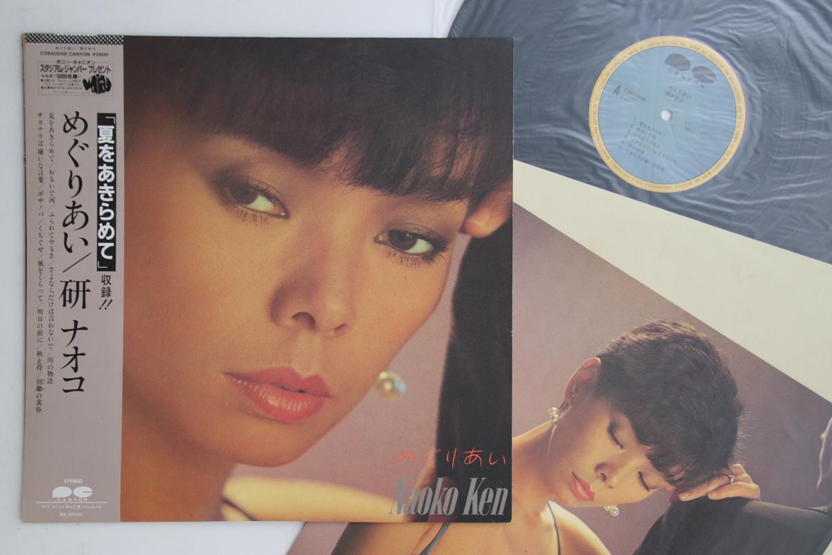 pictures Naoko Ken