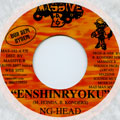 NG Head - Enshinryoku (Massive B US)