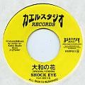 Shock Eye - 大和の花 (Original Version) (カエルスタジオ JPN)