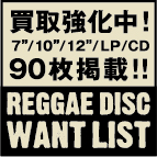 Reggae Disc Want List