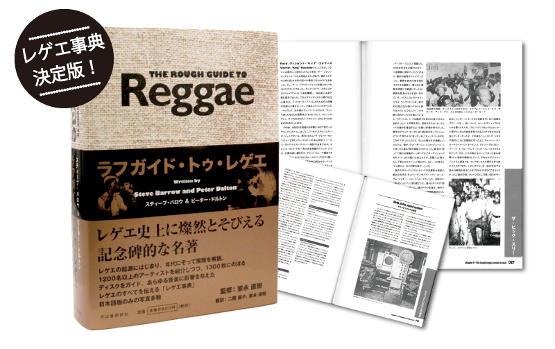The rough guide to reggae by steve barrow.
