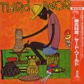 Third World - 96 In The Shade (Island JPN)