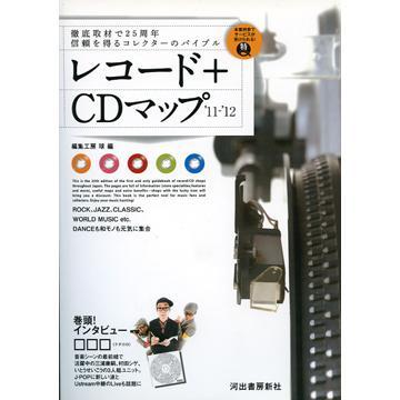 Book - レコード + CDマップ 2011-2012 (河出書房新社)