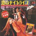 Alicia Bridges - I Love The Nightlife (Disco Round) (Polydor JPN)