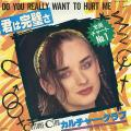 Culture Club - Do You Really Want To Hurt Me (Virgin JPN)