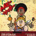 Soul Iberica Band - Baby Sitter (Philips JPN)
