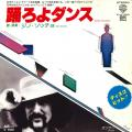 Gino Soccio - Dance To Dance (Warner Bros JPN)