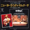 Christopher Cross - Arthur's Theme (Warner Bros JPN)