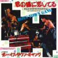 Boys Town Gang - Can't Take My Eyes Off You (Victor JPN)