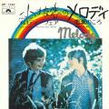 Bee Gees - Melody Fair (Polydor JPN)
