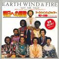 Earth, Wind & Fire - Let Me Talk (CBS/Sony JPN)
