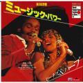 Peaches & Herb - Music Power (Polydor JPN)