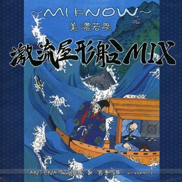 Mi Know: Minouwakasyuu GekiryuuyakabuneMix