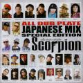 Scorpion The Silent Killer - All Dub Plate Japanese Mix (2CD)