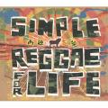 Various - Simple Reggae For Life: 再起可能