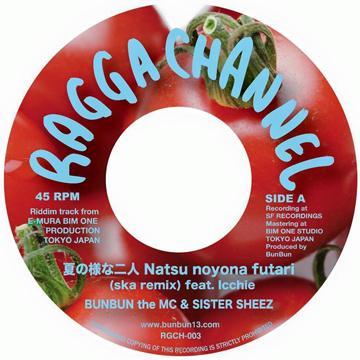 夏の様な二人 (Ska Remix) / 夏の様な二人 (Original Jungle Version)