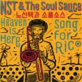 NST & The Sounl Sauce - Heave Is Heare (Picture Sleeve)