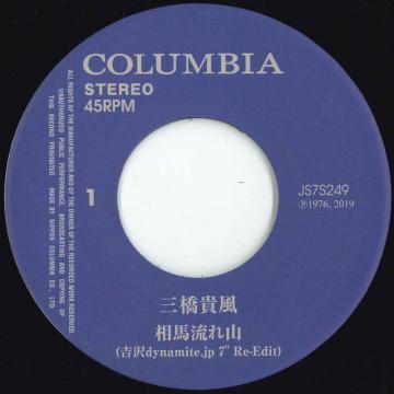"""相馬流れ山 (吉沢dynamite.jp 7"""" Re-edit) / 花笠音頭"""