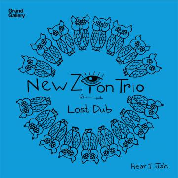 Lost Dub / Hear I Jah
