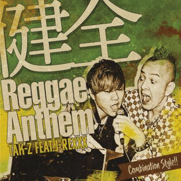 健全Reggae Anthem / Version