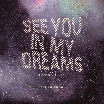 ゆめで逢いましょう ~see you in my dreams~ / Cosmic Lovers Dub