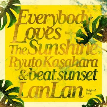 Everybody Loves The Sunshine / ランラン
