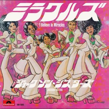 ミラクルズ (1976アルバム・ヴァージョン) / ミラクルズ (1973シングル・ヴァージョン)