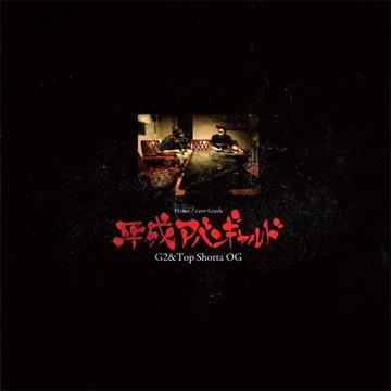 Heisei Avant Guard (Mix CD)