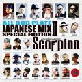 Scorpion The Silent Killer - All Dub Plate Japanese Mix Vol. 2 (2CD)