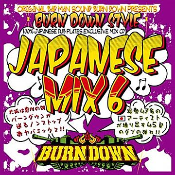 Burn Down Style Japanese Mix 6