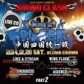 Like A Stream, Wing Floor, Progress, Asience - Sound Clash 中国統一戦 King Of Block Part 2