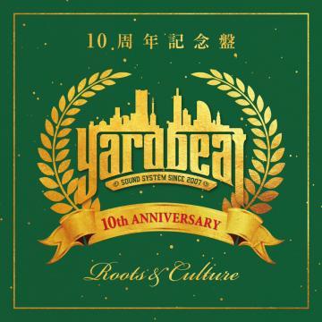 Yard Beat 10周年記念ベスト盤: Roots & Culture