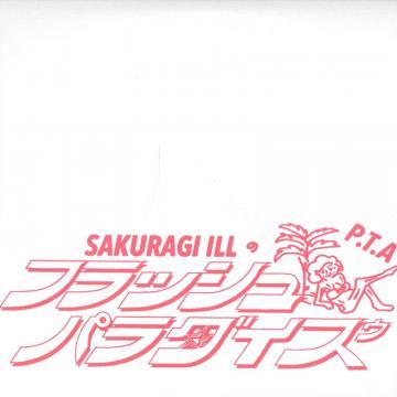桜樹イルのフラッシュ・パラダイスゥ Pink (2CD)