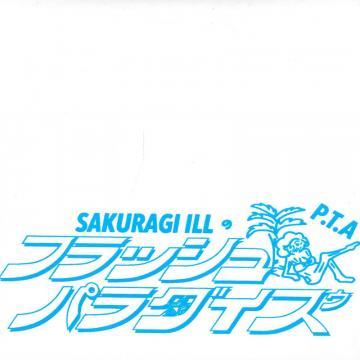 桜樹イルのフラッシュ・パラダイスゥ Blue (2CD)