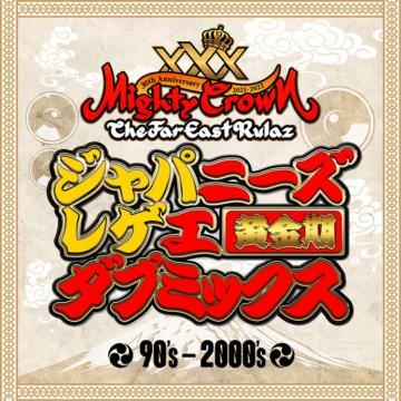 Mighty Crown 30周年 ジャパニーズレゲエダブミックス 黄金期 (2CD)