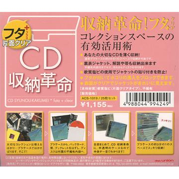 CD Poly Sleeve (Clear) with Flap QTY.25