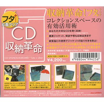 CD Poly Sleeve (Clear) with Flap QTY.100