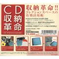 CD Poly Sleeve - CD Poly Sleeve QTY.100