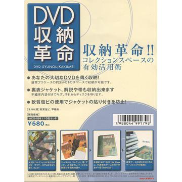DVD Poly Sleeve QTY.10