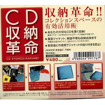 CD Poly Sleeve QTY.10