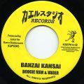 Boogie Man, Vader - Banzai Kansai (カエルスタジオ JPN)
