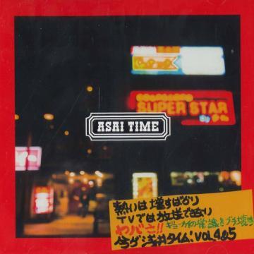 Asai Time Volume 4&5 今が浅井タイム!!