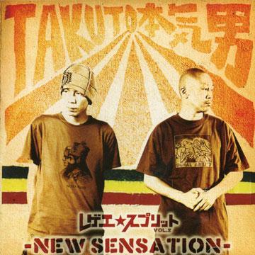 レゲエ・スプリット New Generation Volume 2