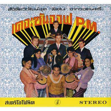 Hey Klong Yao!: Essential Collection Of Modernized Thai Music From The 1960s