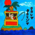 Takashima Children (With Sing J Roy, Rainbow Music, Monch) - タカシマタカラジマ